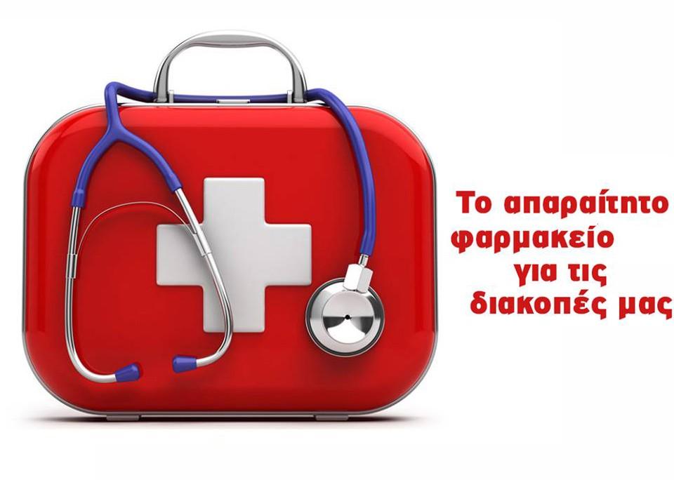 pharmakio